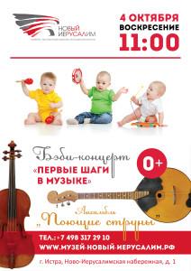 Бэби-концерт_48х68-05